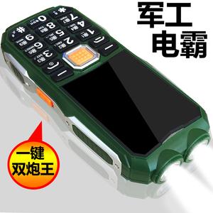 电霸军工三防老人手机超长待机4G全网通大字大声大屏老人机老年机