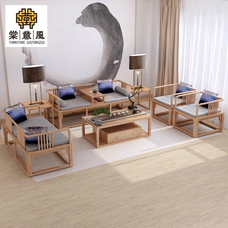 (用1元券)新中式原木色实木沙发组合禅意客厅现代简约茶楼民宿酒店家具定制