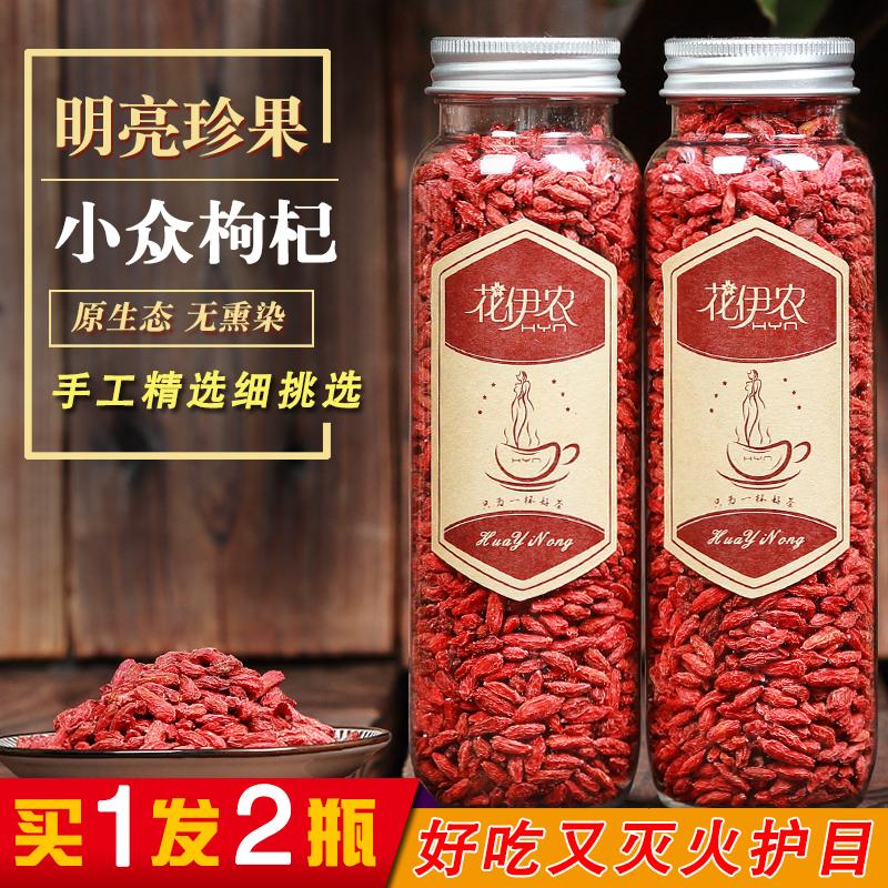 2瓶装宁夏中宁枸杞子红枸杞新鲜苟杞茶构枸特产小众枸杞茶花草茶1