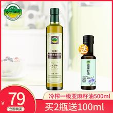 關中油坊冷榨一級亞麻籽油兒童寶寶食用植物油胡麻月子油500ml