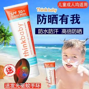 thinkbaby防晒霜幼儿宝宝婴儿童小孩专用物理女童小学生防紫外线