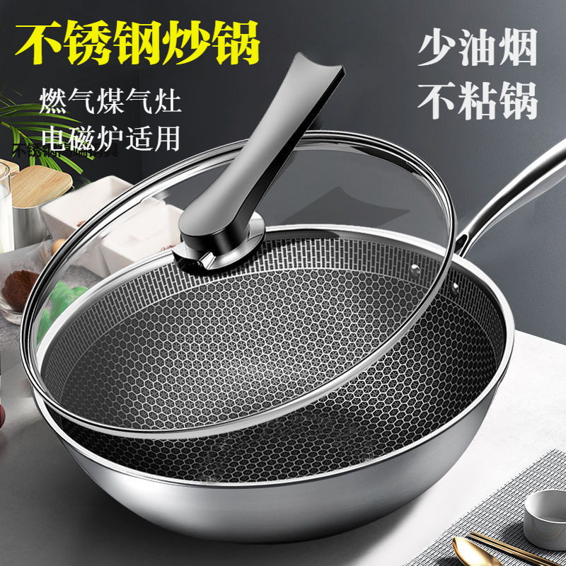 Stainless steel non stick cooker domestic uncoated induction cooker gas stove suitable for flat iron pan without oil fume frying pan
