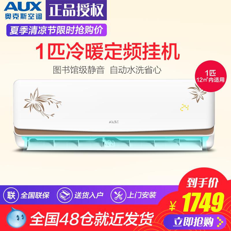 AUX/奥克斯 KFR-25GW/NFI19+3定频1匹三级冷暖型家用挂式空调正品