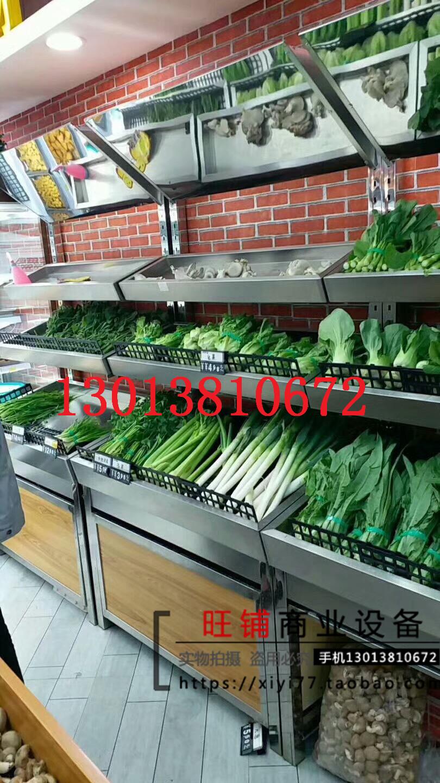 不锈钢 超市蔬菜架 生鲜果蔬展示架 水果店货架 生鲜架 蔬菜架子