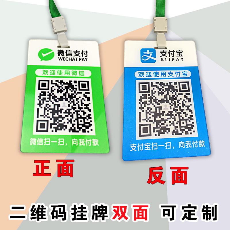 扫码收钱吊牌支付宝微信收款码制作打印二维码支付牌定制付款挂牌