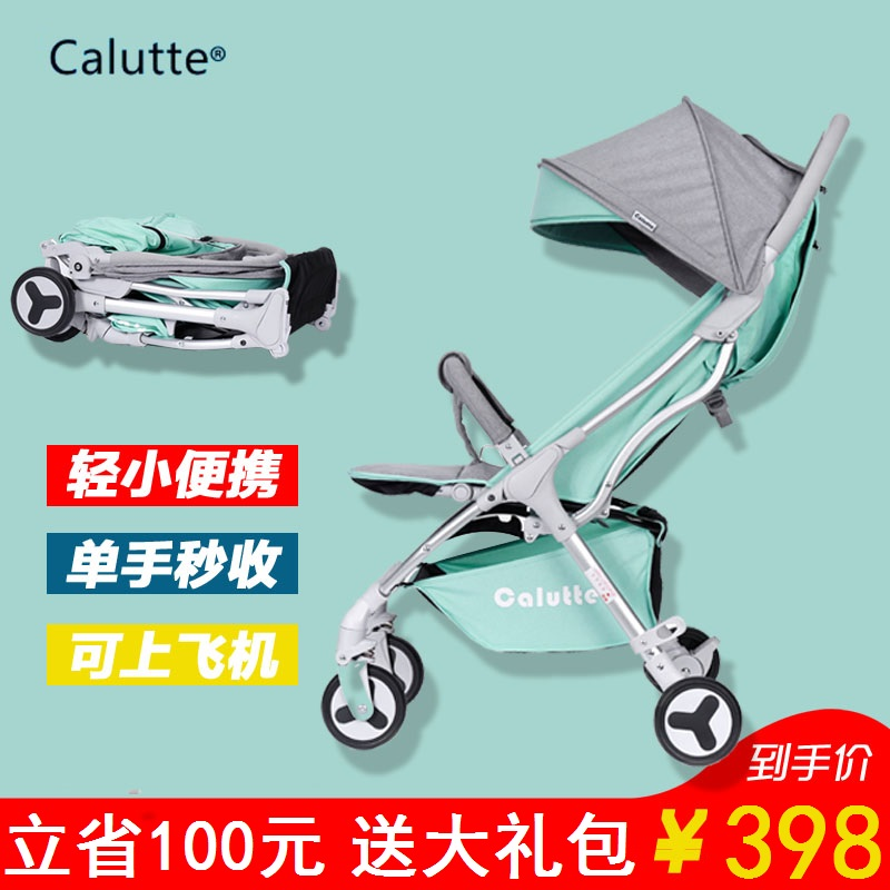 calutte可坐可躺超轻便携式伞车11月30日最新优惠