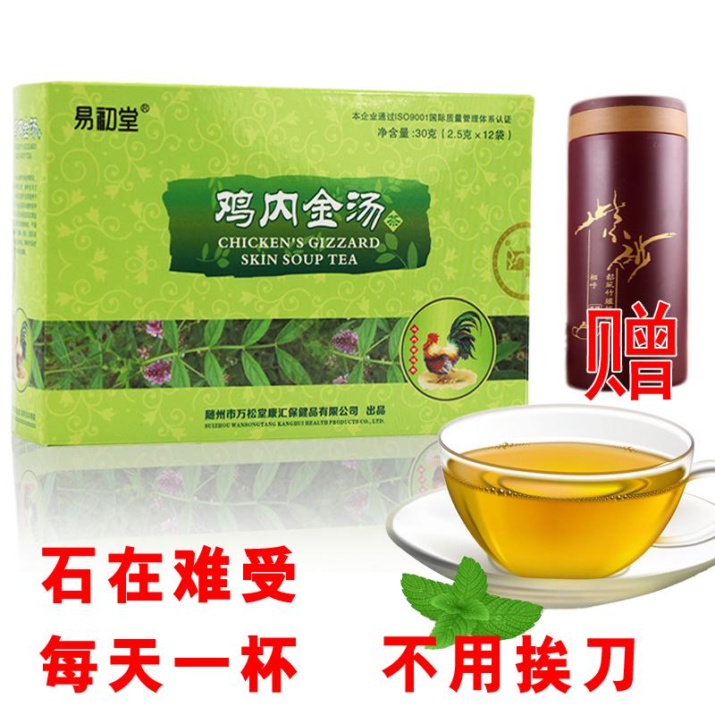 Легко рано зал курица внутри золотой чай может взять деньги трава чай бамбук камень узел камень чай мутность камень ясно чай строка камень порыв подготовка почка через камень чай