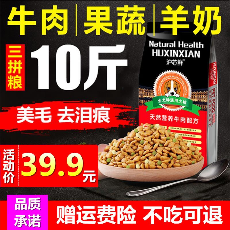 25省包邮狗粮10斤沪芯鲜牛肉味幼犬狗粮5kg泰迪金毛贵宾比熊4020.