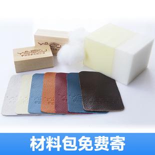 伊波路【材料包】头层黄牛皮 科技布 全国免费邮寄每人限六种面料