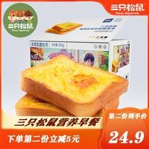 三只松鼠旗舰店岩烧乳酪吐司520g/整箱早餐代餐面包营养食品零食