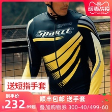 Sipark cycling suit road bike men's mountain bike long sleeve women's spring and autumn summer cycling pants equipment