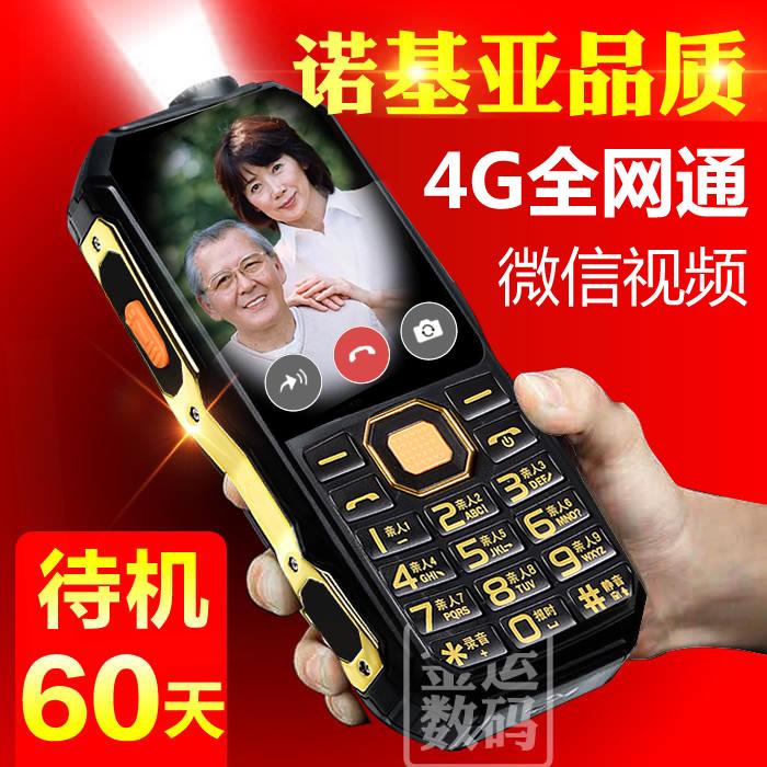 电霸4G全网通老人机超长待机大屏大声大字移动联通电信版老年手机