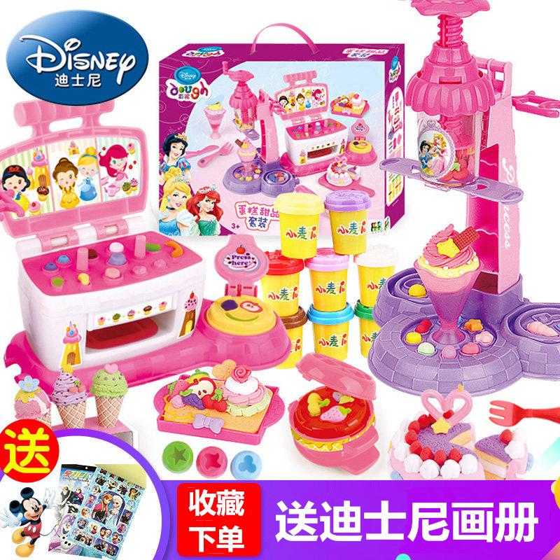 迪士尼橡皮泥模具工具套装雪糕机面条机3d彩泥黏粘土儿童玩具女孩