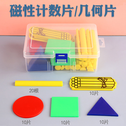 磁性小棒教师用数学算术教具数字棒计数器小学生数数棒算数一年级