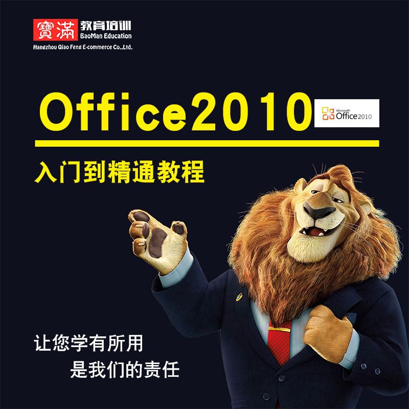 office2010视频教程 word/excel/ppt/publisher/access 实战教学