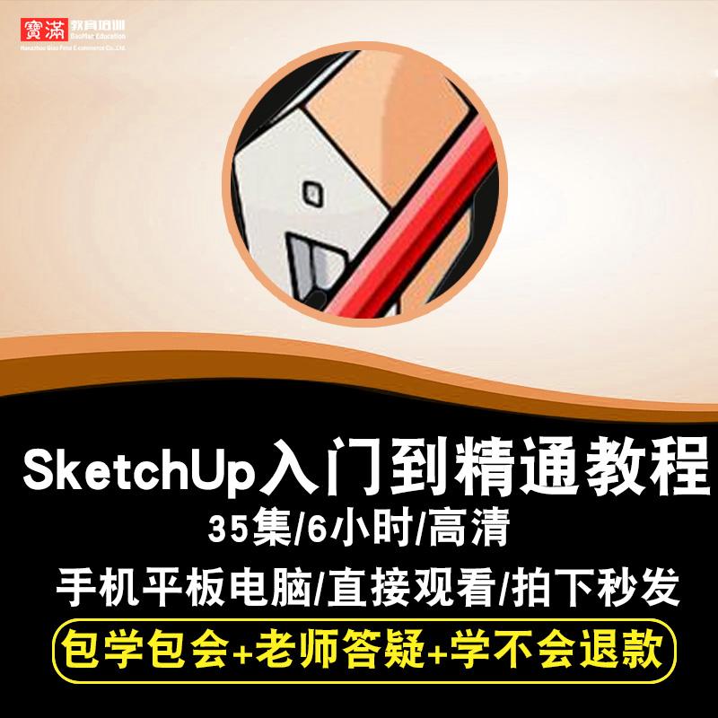 sketchup视频教程su2014三维室内建筑效果图设计vray渲染在线课程