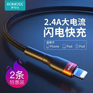 罗马仕正品iPhone13苹果数据线4/6s/7/8 iPad加长2米充电线器7Plus手机数据线PD快充闪充X短11冲电线平板12XR