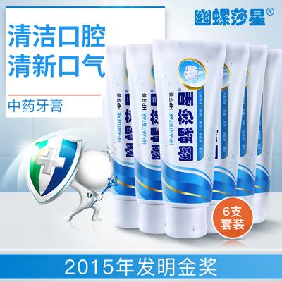 幽螺莎星牙膏中草药促销护龈去牙渍140g6支家庭分享装清新口气