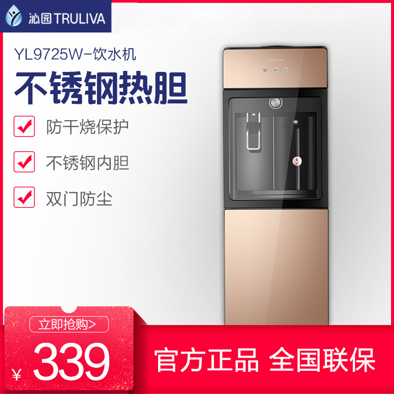 Qinyuan water dispenser vertical household double door dust-proof warm water dispenser yl9725w large storage cabinet for both guest and kitchen
