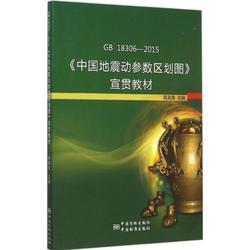 GB 18306-2015《中国地震动参数区划图》宣贯教材 高孟潭 主编 著 图书籍类关于有关方面的地和与跟学习了解知识千寻图书专营店铺