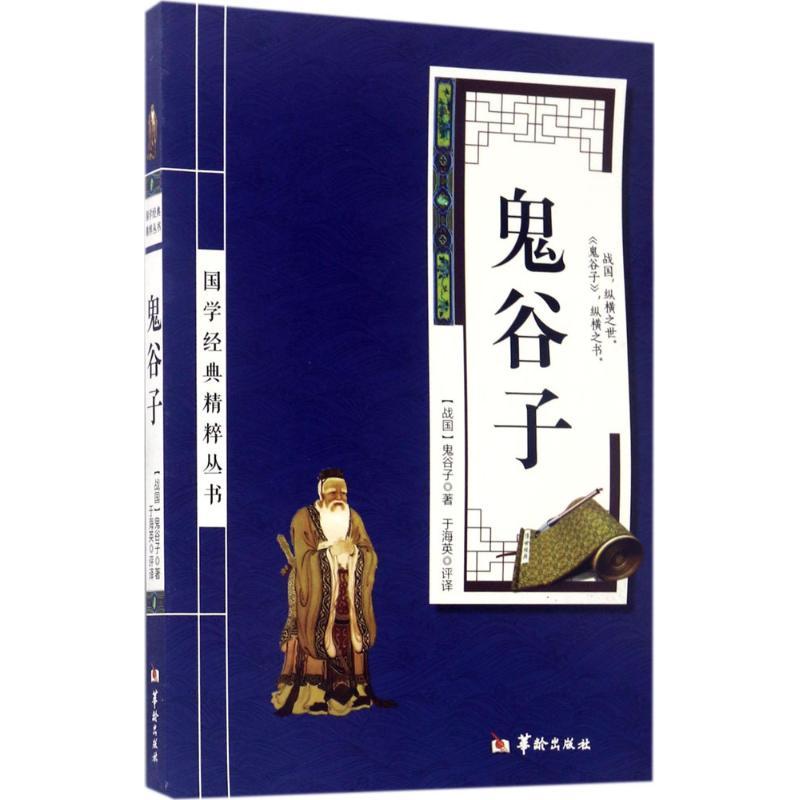 鬼谷子(战国)著于海英评中国哲学的热销0件不包邮