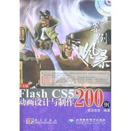 案例风暴中文版Flash CS5动画设计与制作200例 前沿思想 著作 网页图书籍类关于有关方面的地和与跟学习了解知识千寻图书专营店铺图片