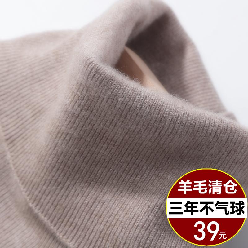 【活动中】不起球高领打底衫女内搭修身羊毛衫秋冬堆堆领洋气毛衣