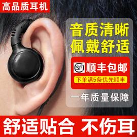 对讲讲机耳机线对讲电话机配件耳挂式小机耳K头M头对讲机耳机耳麦