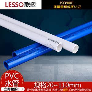 联塑pvc-u给水管pvc管管材供水管