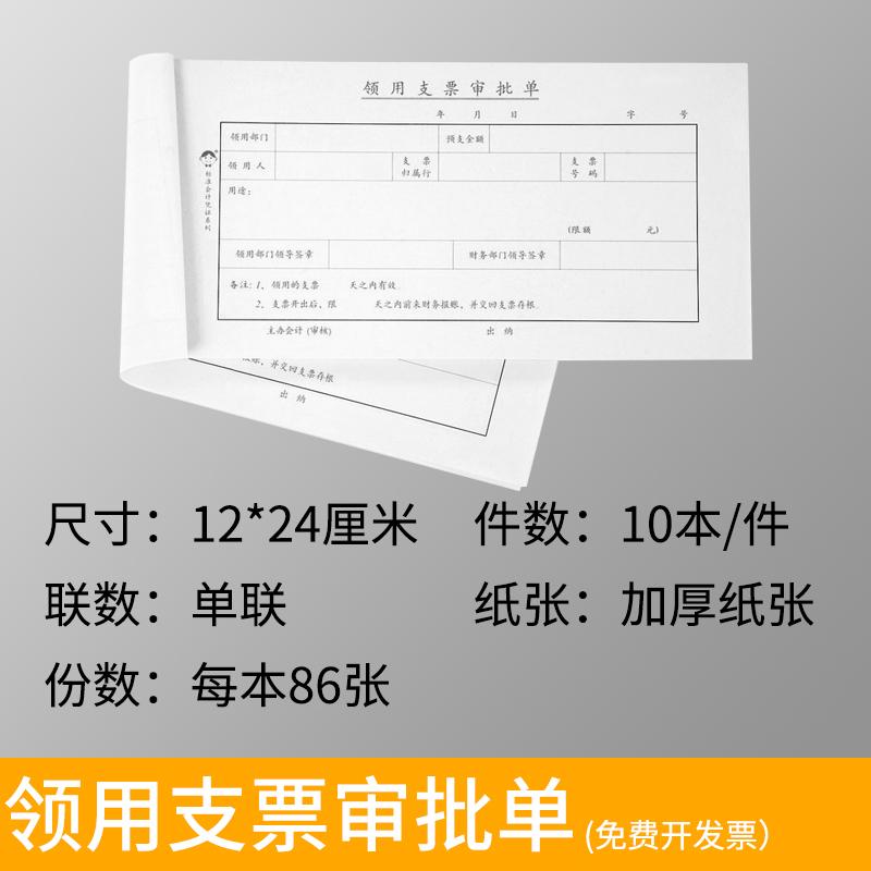 报销单定制订制通用明细二联两联双联手写财务会计用品粘贴单凭单