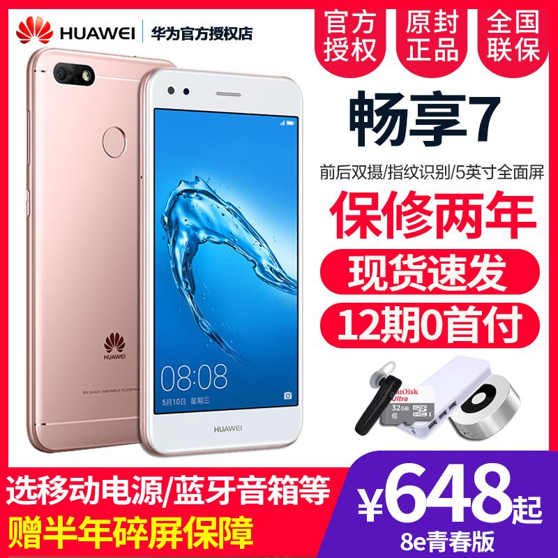 Huawei/华为 畅享7智能手机官方正品旗舰店畅享8e青春版 7s plus 6s畅玩7x 7c 7a 6a nova3e荣耀9 9i 麦芒6