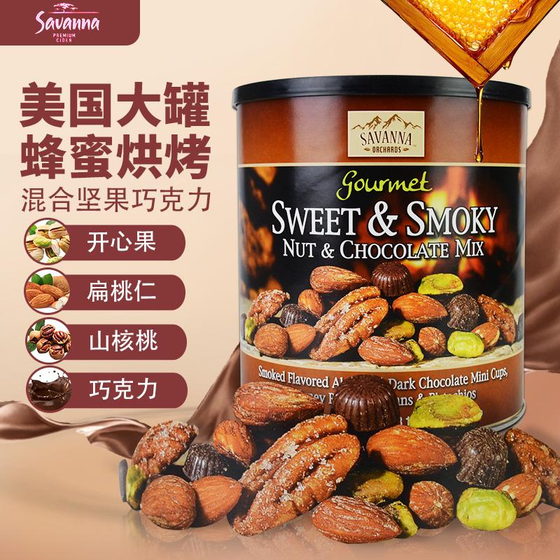 美国进口SAVANNA蜂蜜烘烤混合坚果仁夏威夷果山核桃巴旦木850g