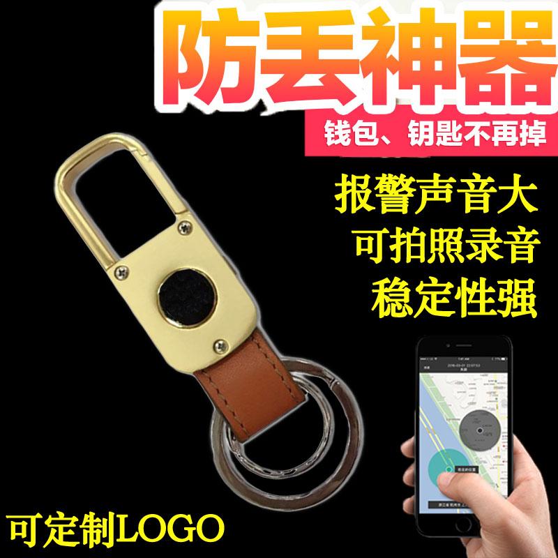 蓝牙防丢器 gps定位儿童宠物手机钱包背包双向报警 钥匙扣防丢器