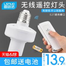 無線遙控燈頭通用E27螺口燈座家用220v智能家居開關臥室led燈泡