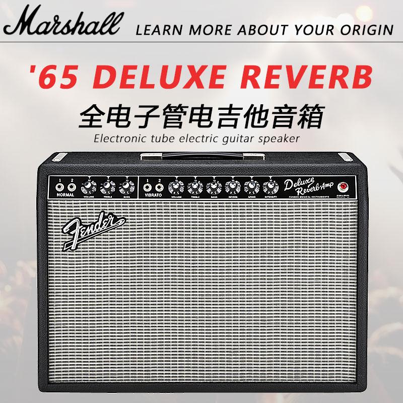 美产 芬达Fender 65 DELUXE REVERB-AMP 电吉他音箱吉他音箱