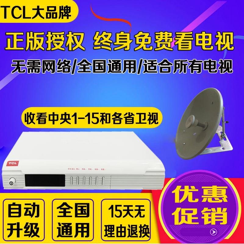 家用电视户户机顶盒遥控器卫星船用船载接收天线陀螺仪小锅盖通
