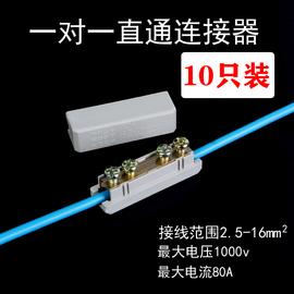对接端子 铜铝电线连接器 对接头0.5-10平方对接 电缆接头10只装图片