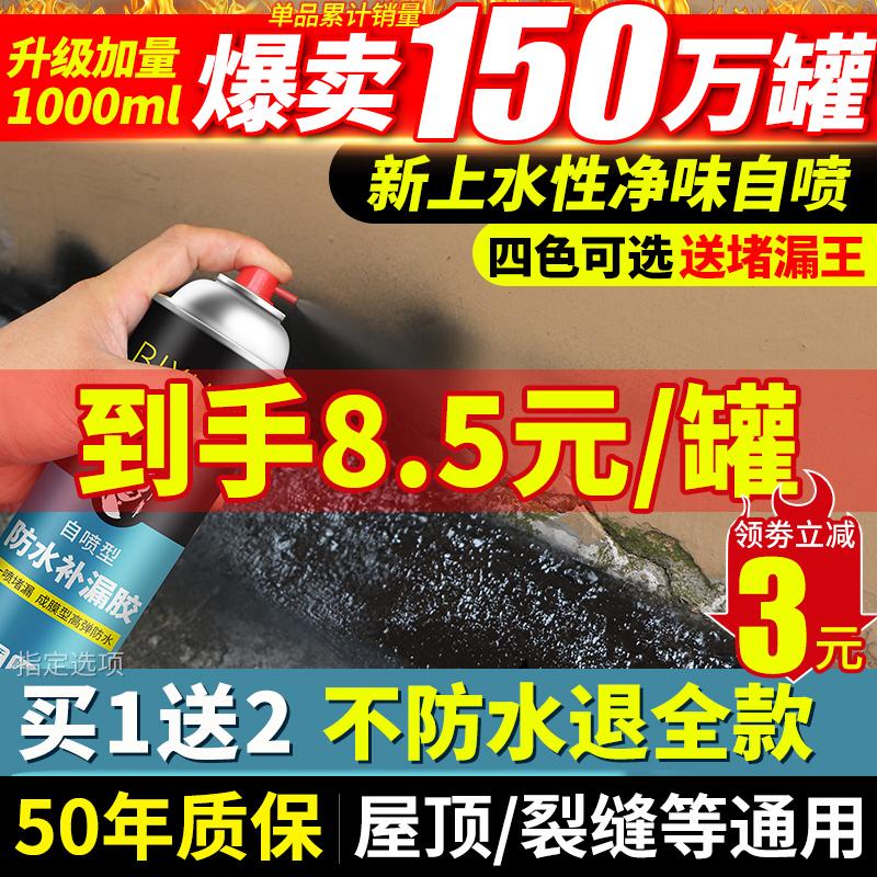 屋顶防水补漏喷雾涂料胶喷剂