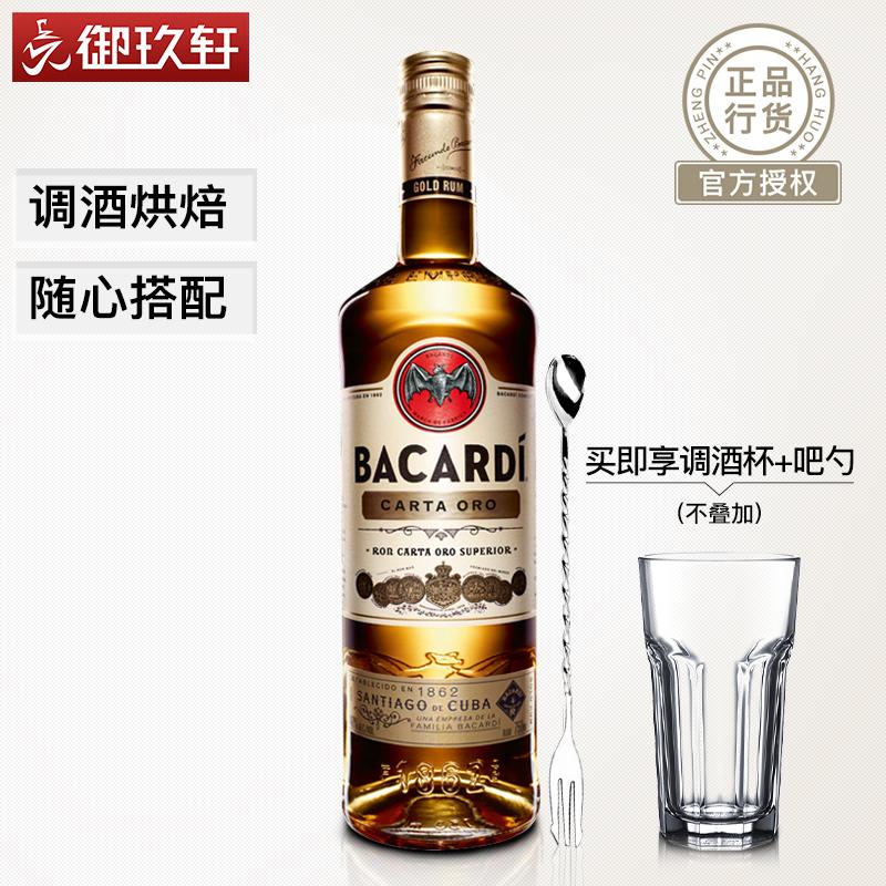 进口洋酒 百加得金朗姆酒 BACARDI RUM 烘培调酒基酒烈酒 750ML