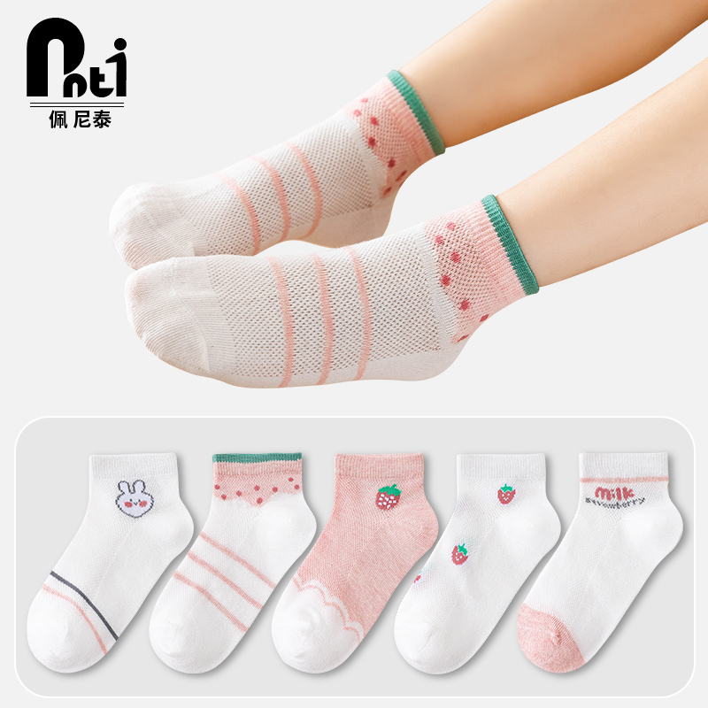 Children's socks pure cotton summer thin summer girl's ship socks baby socks spring summer cotton socks big children's mesh socks