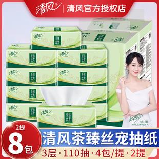 清风纸巾抽纸家用110抽8包纸抽实惠装面巾纸餐巾纸卫生纸原木纯品