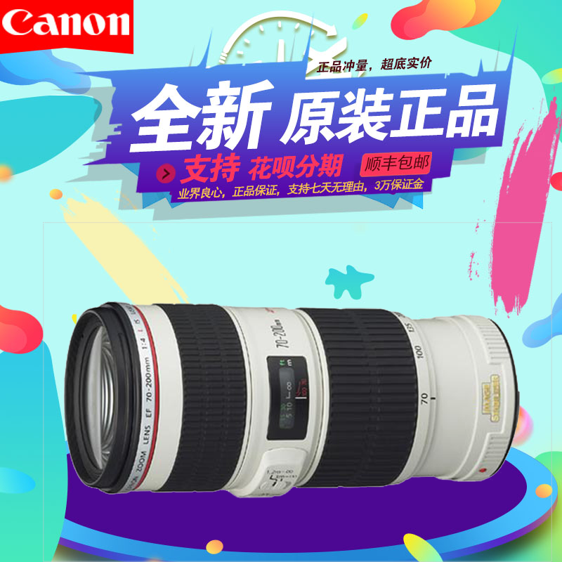 佳能 EF 70-200mm F4L IS�畏寸R�^ 佳能70-200 4L IS 小小白IS