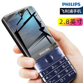 【2.8英寸】飞利浦e319大屏幕手机