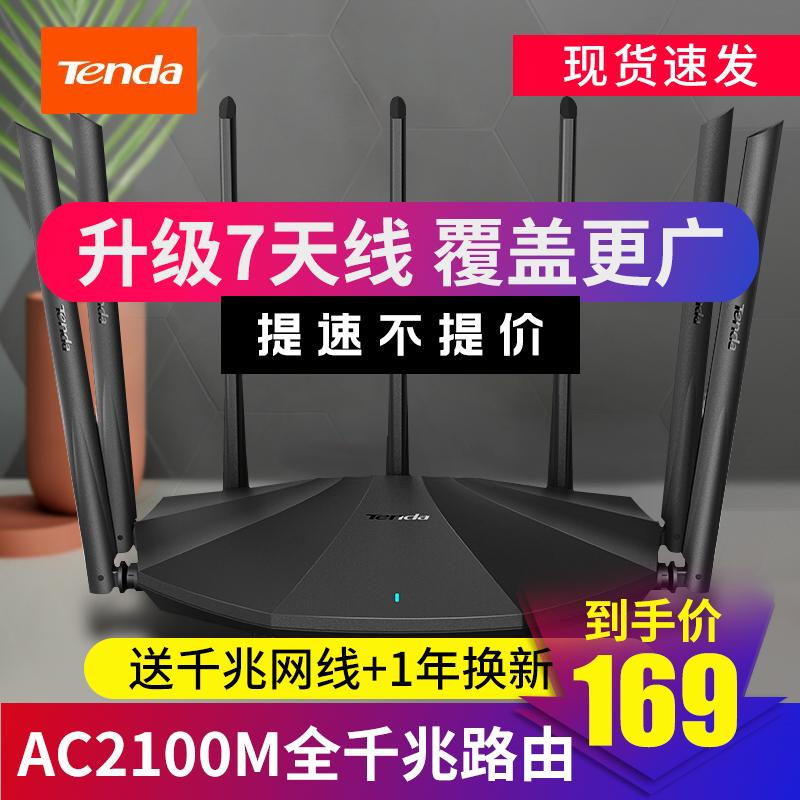 [领券立减]腾达AC23 双频5G全千兆无线路由器2100M千兆端口家用穿墙高速wifi穿墙王大功率智能5g光纤信号ipv6