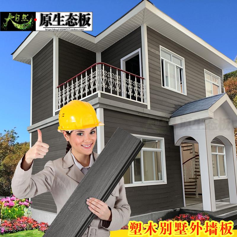 塑木墙板户外外墙板室外防腐免上漆墙壁护墙装饰防水材料扣板别墅