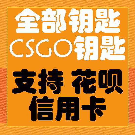 csgo钥匙手套武器箱钥匙+24小时秒发+开手套+所有钥匙 代购买游戏