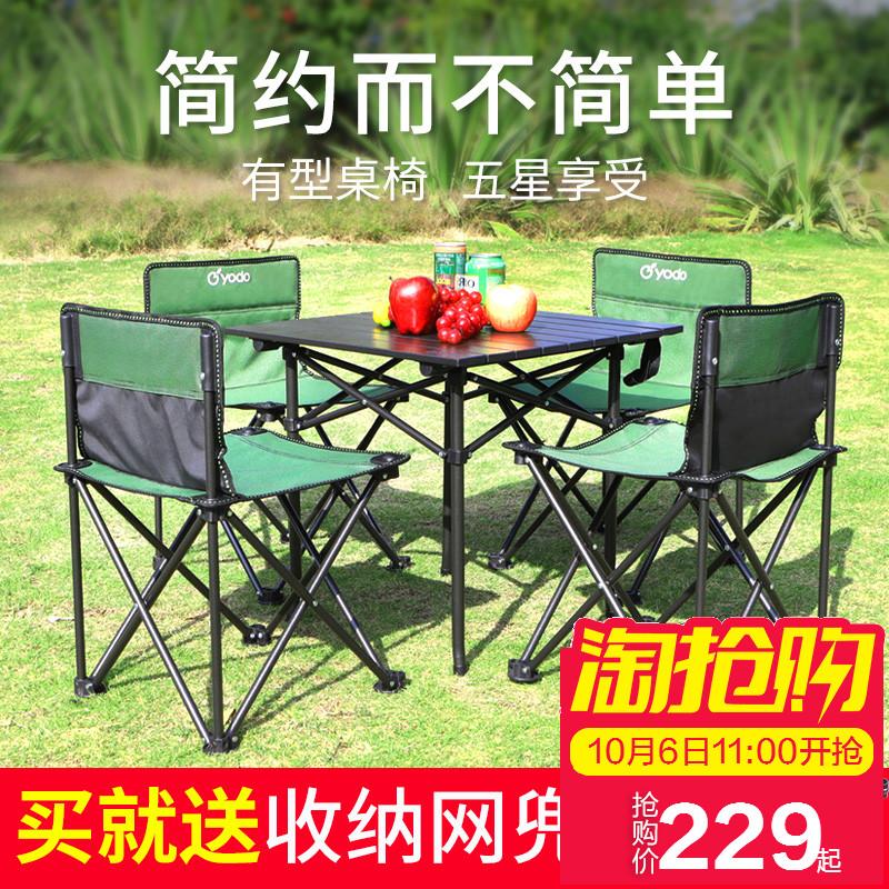 限2000张券户外折叠桌椅便携式铝合金自驾游车载野餐露营家用阳台轻便五件套