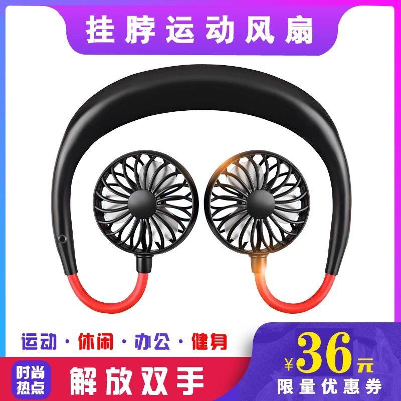 (用2元券)懒人风扇挂脖子 运动风扇挂脖式迷你USB小风扇便捷式静音旅游防暑