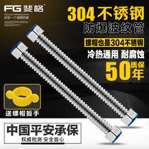 304不锈钢波纹管4分金属防爆接马桶热水器进水管冷热家用软管水管