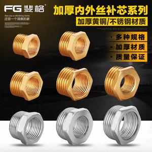 全铜加厚补芯变径接头大转小异径不锈钢补心配件4分6分1寸大小头